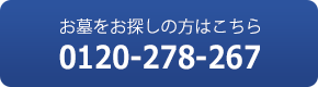 0120-278-267