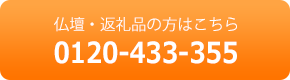 0120-433-355