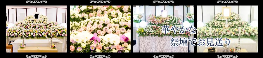 都筑セレモニーホールの花祭壇